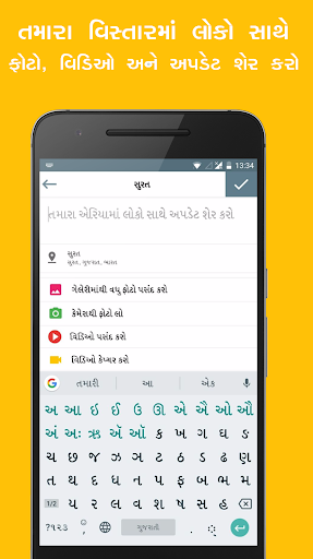 Khidki- Gujarati local news, video, nearby people 4.31 screenshots 3