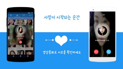 3분여친 - 랜덤채팅,영상채팅,화상채팅 screenshot