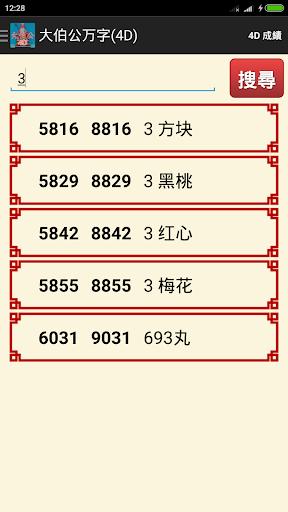 u5927u4f2fu516c 4Du4e07u5b57 1.1.0 screenshots 2