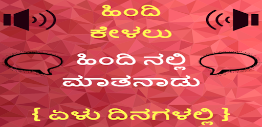 Learn Hindi through Kannada - Kannada to Hindi - Apps on