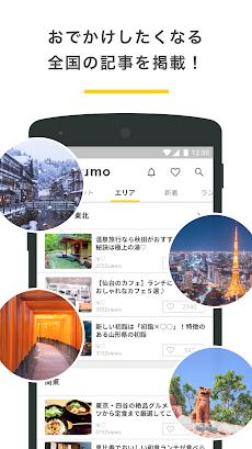 aumo (アウモ) - おでかけ・旅行・グルメメディアアプリのおすすめ画像3