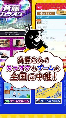 斉藤さん - ひまつぶしトークアプリのおすすめ画像3