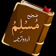 Sahih muslim hadith collection in urdu offline