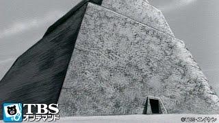 第3話 「ピラミッドの怪」