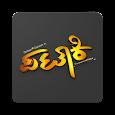 Pataki Movie Official App