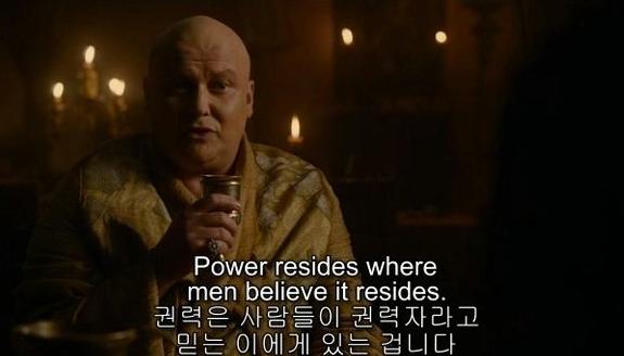 권력은 어디에 있는가?