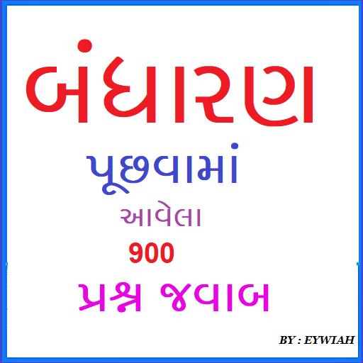 Bandharan Gujarati