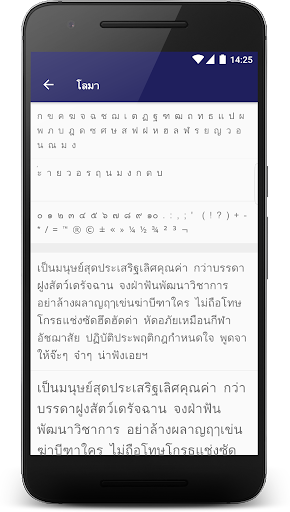 Free Thai fonts for FlipFont 1.0.5 screenshots 4