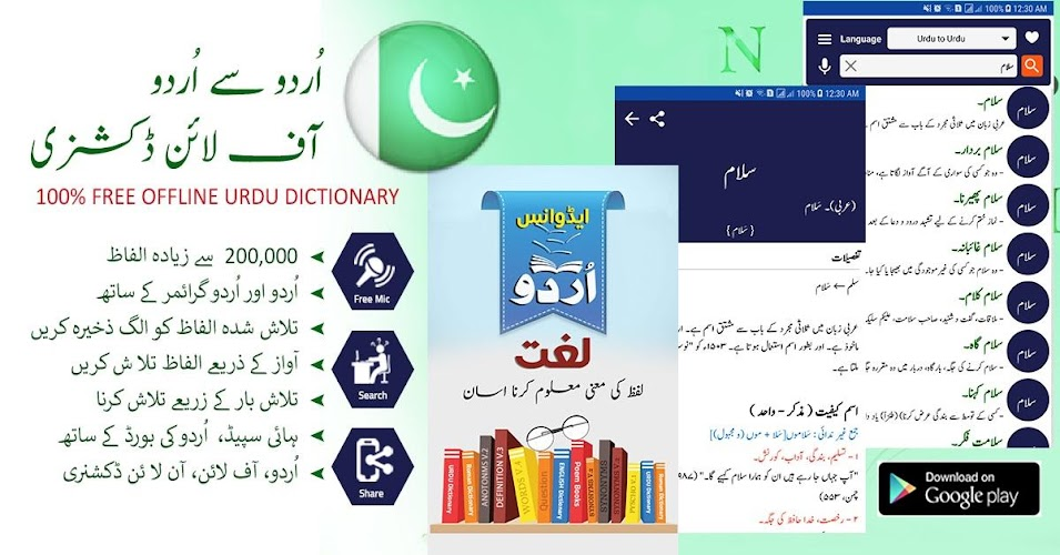 Download Offline Urdu Lughat – Urdu to Urdu Dictionary APK latest