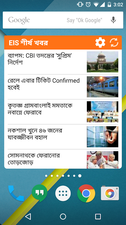 Ei Samay - Bengali News Paper- screenshot