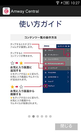 Amway Central Japan u30a2u30e0u30a6u30a7u30a4u30bbu30f3u30c8u30e9u30eb 1.0.3 Windows u7528 2
