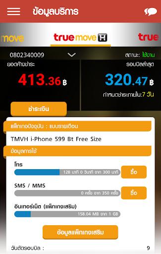 玩免費工具APP|下載True iService app不用錢|硬是要APP