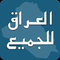 العراق للجميع icon