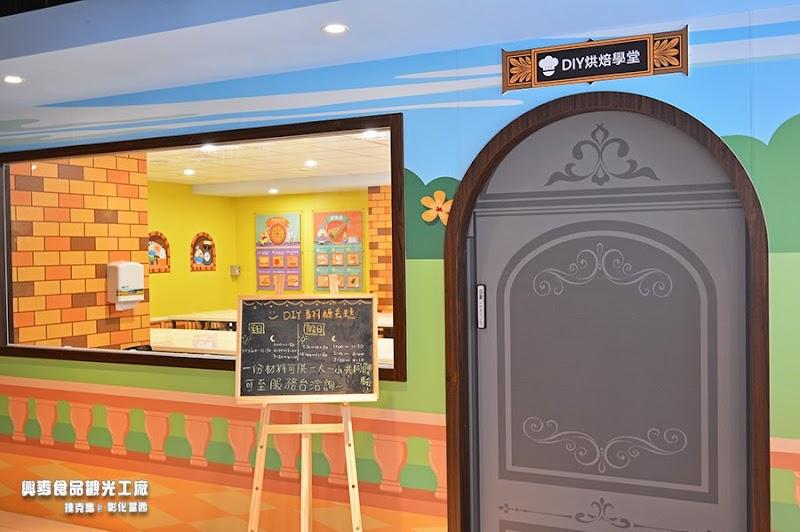 興麥觀光工廠DIY烘焙學堂