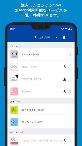 mediLink - u30e1u30c7u30a3u30eau30f3u30af screenshots 1