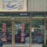 【七股】安哥海產店