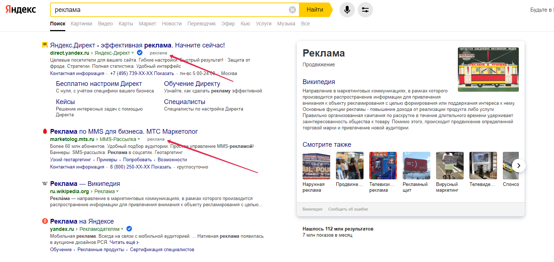 Пример поисковой рекламы в Яндекс