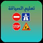 تعليم السياقة بالمغرب Icon