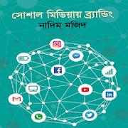Social Mediay Branding