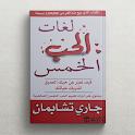 كتاب لغات الحب الخمس icon