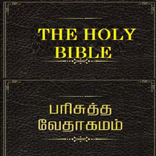Tamil Bible English Bible Parallel - Apps on Google Play