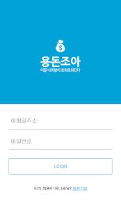 용돈조아 - náhled