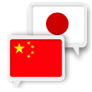 App Icon for Chinese Japanese Translate App in Czech Republic Google Play Store