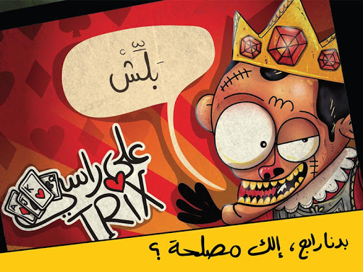 Trix 3ala Rasi  gameplay | by HackJr.Pw 11