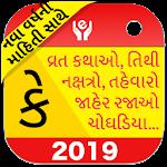 Gujarati Calendar 2019 1.8.6