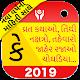 Gujarati Calendar 2019 APK