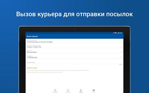 Почта России screenshot 11