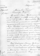 Photo: Лебединцев Всеволод (Марио Кальвино) 1908