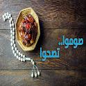 أحكام صيام شهر رمضان 2021 icon