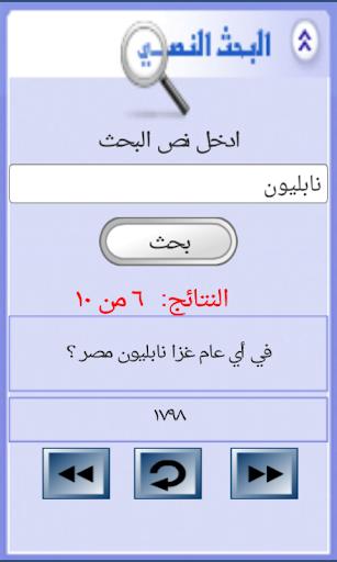 من سيربح المليون الموسوعة screenshot 22