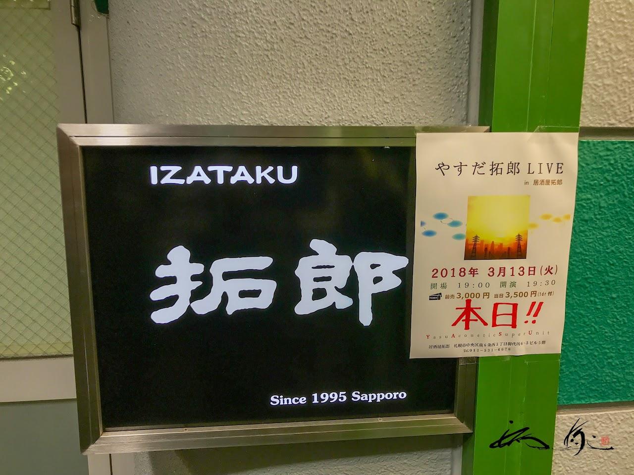 入口看板「IZATAKU拓郎」