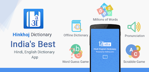 English Hindi Dictionary Apps On Google Play