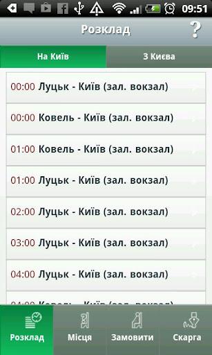 Lutsk Express