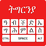 Tigrinya keyboard- Easy Tigrinya English Typing Icon