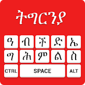 Tigrinya keyboard- Easy Tigrinya English Typing