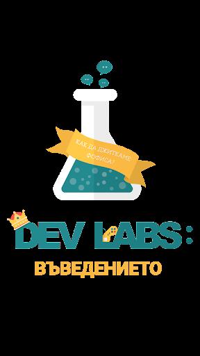 Dev Labs: Въведението