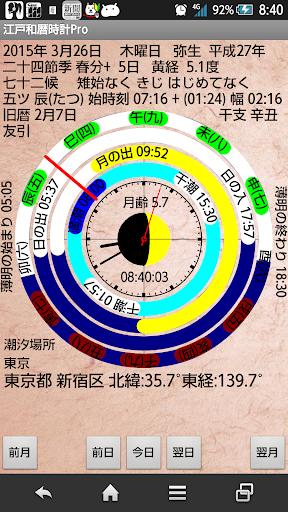 江戸和暦時計Pro