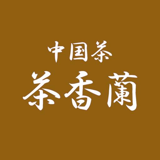 中国茶 茶香蘭 遊戲 App LOGO-硬是要APP