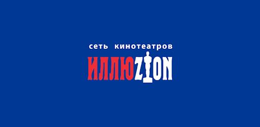 Иллюзион - билеты в кино во Владивостоке - Apps on Google Play