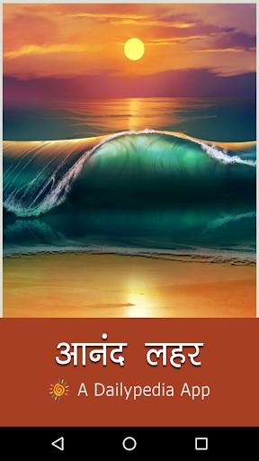 Spiritual Bliss Daily Hindi