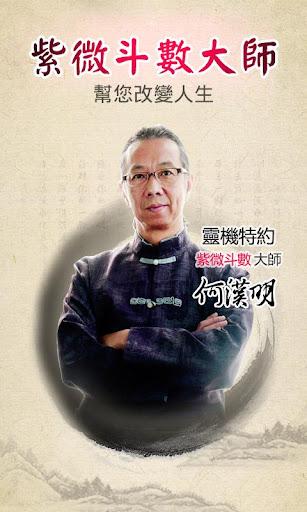 何漢明紫微斗數-生肖運程預測,愛情星座配對桃花運