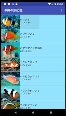 沖縄の魚図鑑のおすすめ画像1