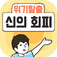 위기탈�.. file APK for Gaming PC/PS3/PS4 Smart TV