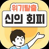 위기탈출 신의 회피  -탈출 게임- Apk Download Free for PC, smart TV