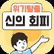 위기탈출 신의 회피  -탈출 게임- (game)