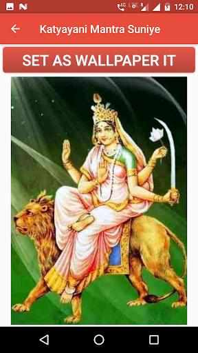 Katyayani Mantra Suniye screenshots 3